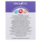 Витамины Smile Cat для кошек, с протеином и L-карнитином, 100 таб - Фото 3
