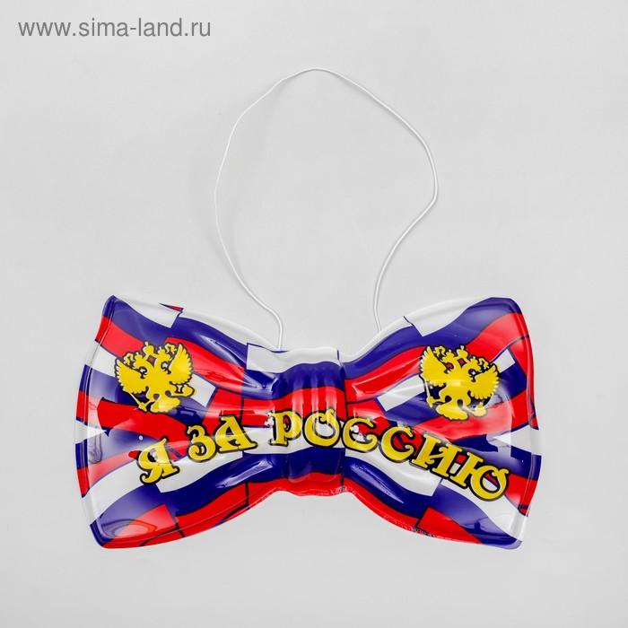 Бабочка «Я за Россию», набор 6 шт.