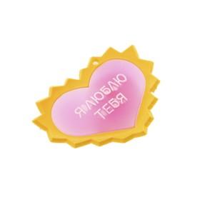 Карнавальный значок «Я люблю тебя», световой Ош