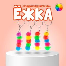 Ёжка «Сороконожка», резиновый, на брелоке, цвета МИКС