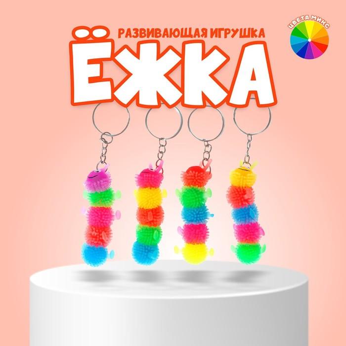 Ёжка Сороконожка, резиновый, на брелоке, цвета МИКС