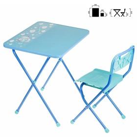 Набор мебели «Алина» складной, цвет голубой Ош