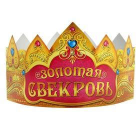 Корона картонная «Золотая свекровь», набор 6 шт. Ош
