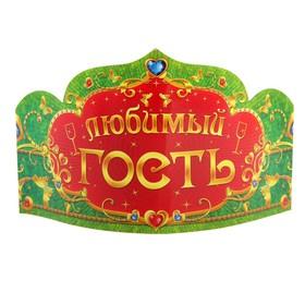Корона «Любимый гость», набор 6 шт. Ош