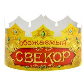 Корона «Обожаемый свекор», набор 6 шт. Ош