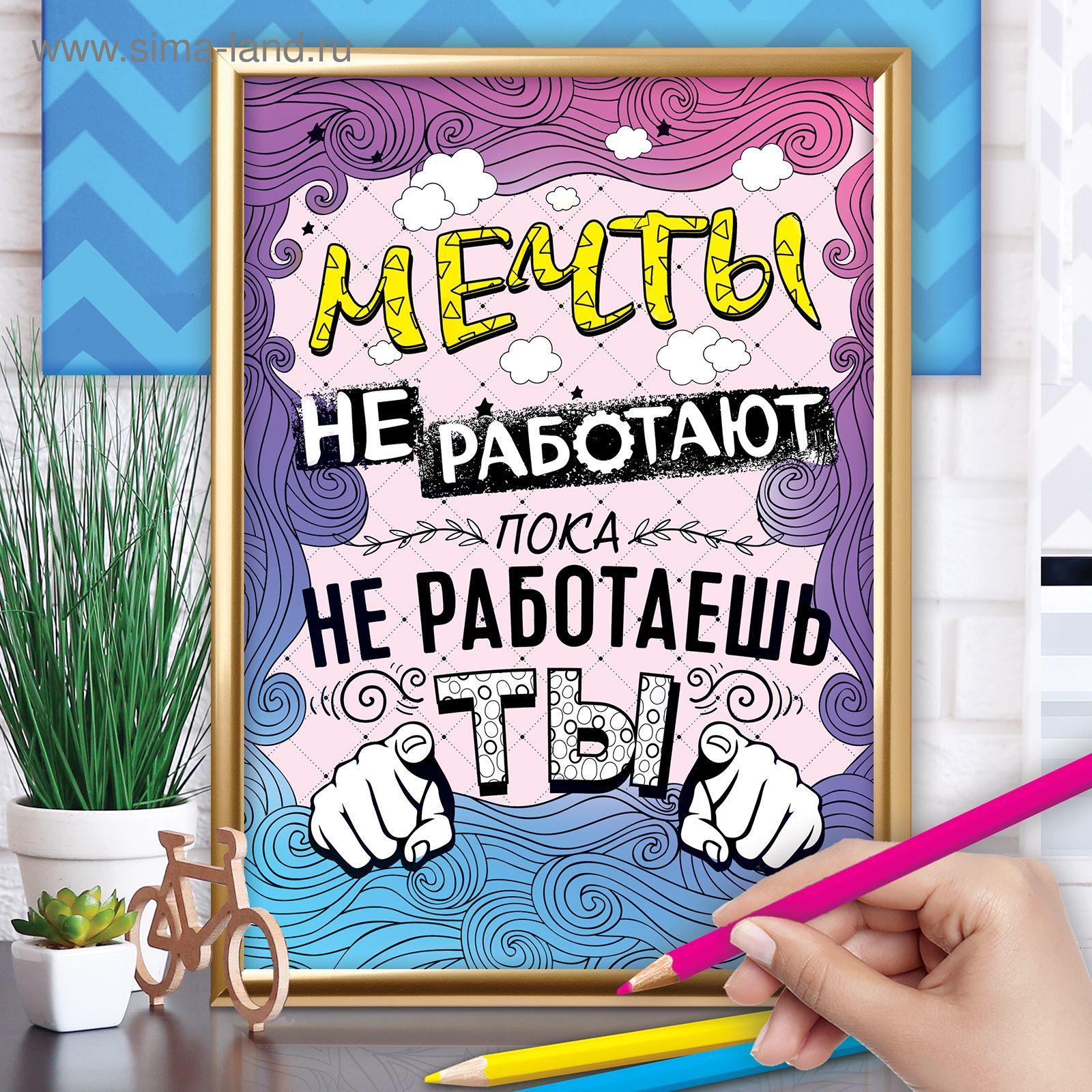 "Раскраска антистресс, плакаты, 4шт. ""Успех"" А4 (2664026 ..."