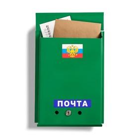 Ящик почтовый с замком, вертикальный, «Почта», зелёный Ош