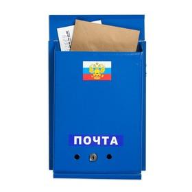 Ящик почтовый с замком, вертикальный, «Почта», синий Ош