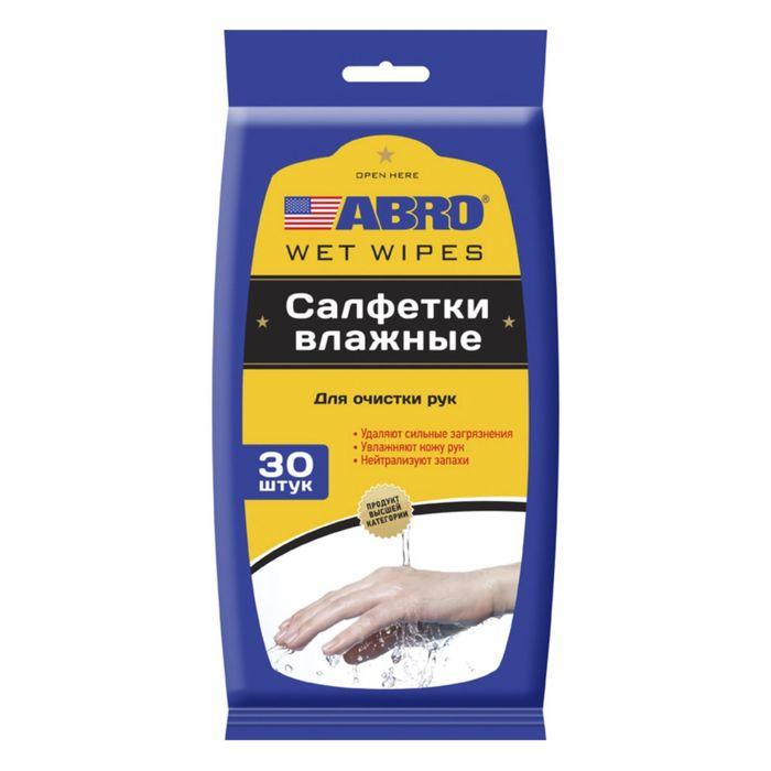 Салфетки влажные ABRO очищающие для рук, набор 30 шт. CW-100-H