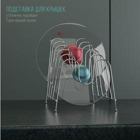 Подставка для крышек на 5 предметов Доляна, 22,5×18,5×14 см, цвет хром