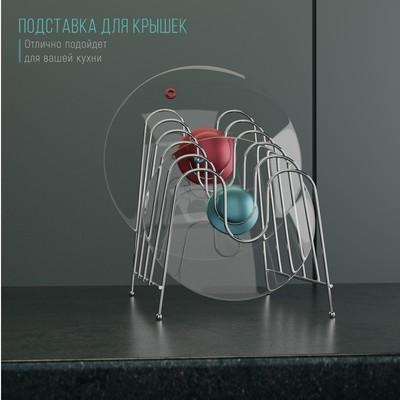 Подставка для крышек на 5 предметов Доляна, 22,5×18,5×14 см, цвет хром - Фото 1