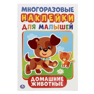 Многоразовые наклейки «Домашние животные», активити