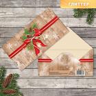 Конверт для денег «Новогодний подарок», глиттер, 16,5 ? 8 см