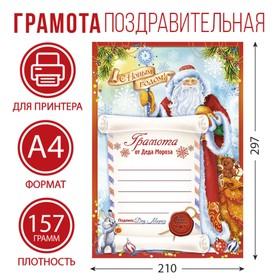 Грамота новогодняя «От Деда Мороза», 157 гр., 29,5 х 21 см Ош