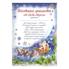 Почетная грамота «От Деда Мороза», 157 гр., 29,5 х 21 см Ош