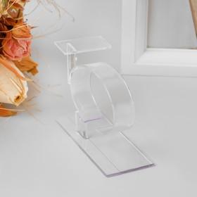 Подставка для часов/браслетов, с ценникодержателем, основание 3,5*8,5 см, h=6 см, оргстекло 2 мм, цвет прозрачный Ош