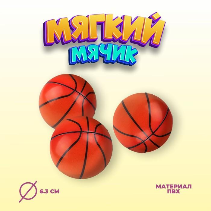 Мяч Баскетбол, мягкий, 6,3 см