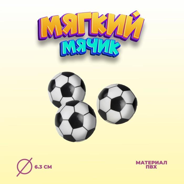 Мяч Футбол, мягкий
