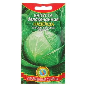 "Семена Капуста белокочанная ""Надежда"", 0,45 г"