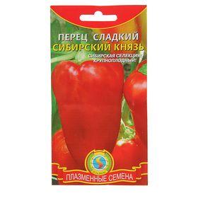 """Семена Перец сладкий """"Сибирский князь"""", 20 шт"""