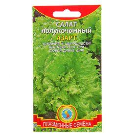 "Семена Салат полукочанный ""Азарт"", 0,7 шт"