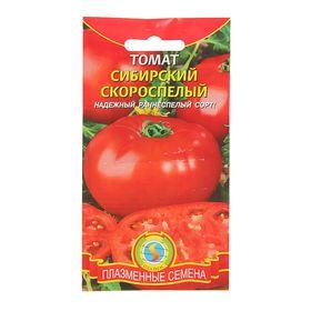 """Семена Томат """"Сибирский скороспелый"""" детерминантный, 25 шт"""