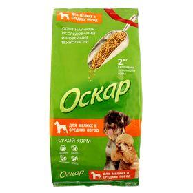 Сухой корм 'Оскар' для  собак малых и средних пород, 2 кг Ош