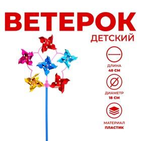 Ветерок-шестерка «Цветок», цвета МИКС Ош