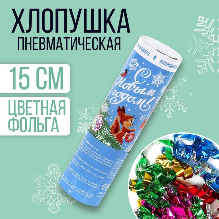 Хлопушка пневматическая поворотная С Новым годом конфетти фольга 15 см