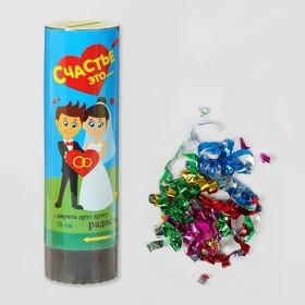 Хлопушка пружинная поворотная 'Счастье это...' (конфетти + фольга) 15 см Ош