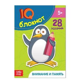 Блокнот IQ «Внимание и память»: 28 заданий, 36 стр. (2599341) - Купить по цене от 19.00 руб. | Интернет магазин SIMA-LAND.RU