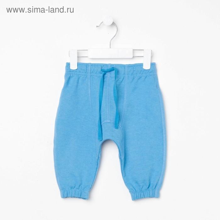 Брюки для мальчика, рост 68 см, цвет голубой