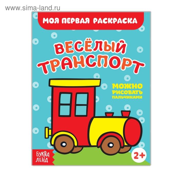 Раскраска «Весёлый транспорт», 16 стр.