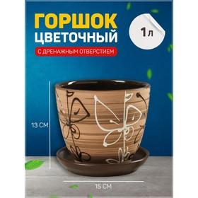 Горшок цветочный Витраж 1л с подставкой