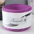 Пряжа трикотажная широкая 100м/320±15гр, ширина нити 7-9 мм (сиреневый) - Фото 1