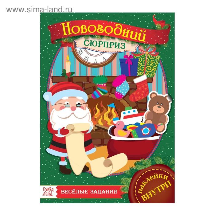 Книжка с наклейками «Новогодний сюрприз», 21 х 29,7 см, формат А4, 16 стр.