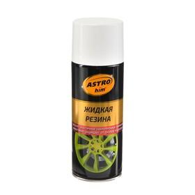 Жидкая резина Astrohim белая, аэрозоль, 520 мл, АС - 651 Ош