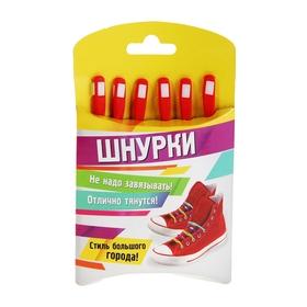 Резиновые шнурки, набор 6 шт., цвет красный Ош