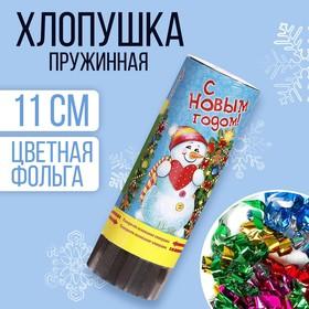 Хлопушка пружинная 'С Новым годом!',11 см, конфетти + фольга серпантин Ош