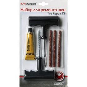 Набор для ремонта бескамерных шин, 6 предметов, 3 жгута Ош