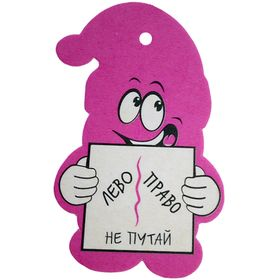 """Ароматизатор воздуха """"Гном"""", подвесной, тутти-фрутти"""
