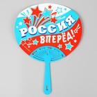 Веер «Россия, вперёд!»