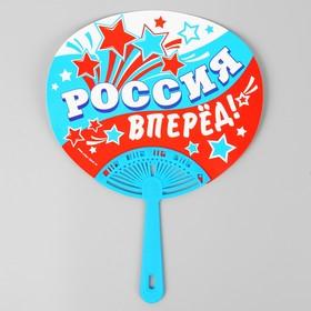 Веер «Россия, вперёд!» Ош