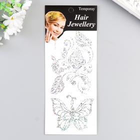 Татуировка на волосы 'Серебристые рисунки с голографией' МИКС 26х8,5 см Ош