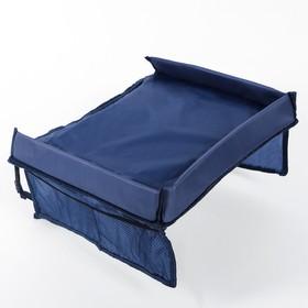 Столик-органайзер для детского автокресла 38х31 см, синий Ош