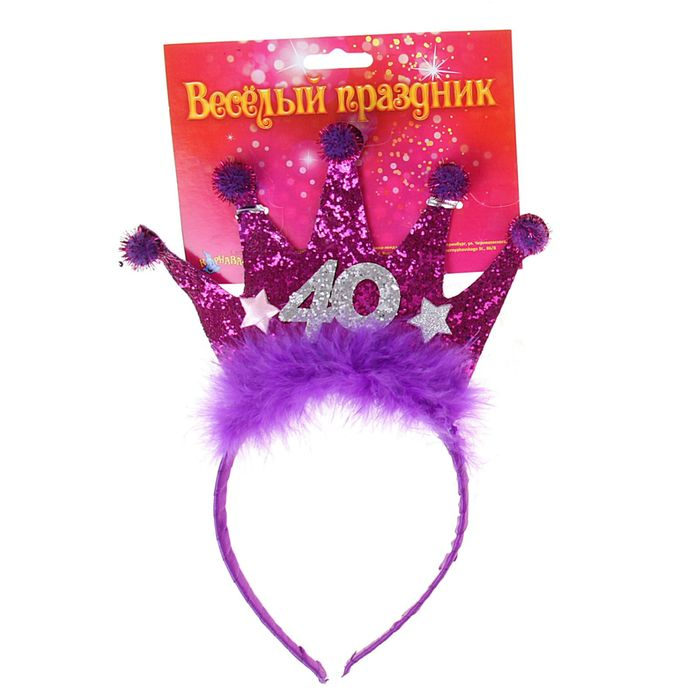 Карнавальный ободок Корона, 40 лет, цвета МИКС