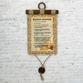 Сувенир свиток 'Банные заповеди' Ош