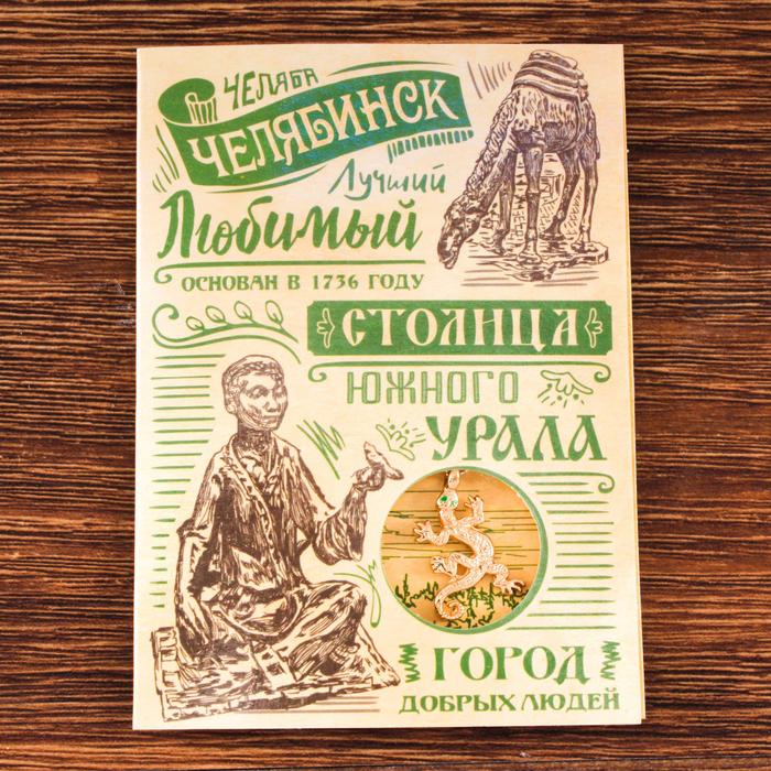 Открытка с подвеской Челябинск. Ящерка
