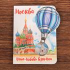 Открытка с подвеской «Москва» , 8 х 11 см