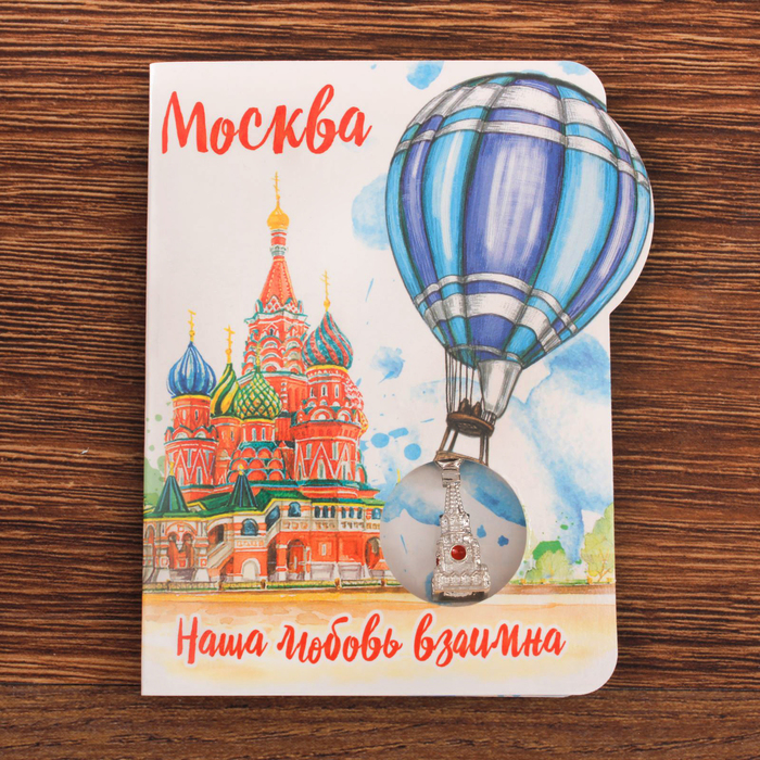 Открытка с подвеской Москва